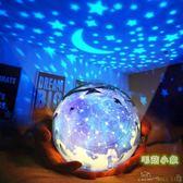 創意特別浪漫禮物  旋轉宇宙投影七彩燈三擋調光 BS18755『毛菇小象』