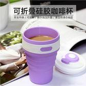 硅膠折疊杯旅行伸縮杯子可壓縮水杯旅游日本便攜式漱口 艾家生活館 LX