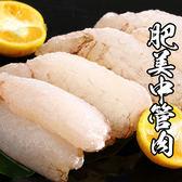 極鮮肥美中管肉(蟳管肉)*1包組(130g±10%/包)