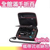 【小福部屋】日本原裝進口 Switch 專用攜帶式收納包 全能重度玩家型 可收納充電器、Pro、手機