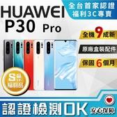 【福利品】HUAWEI P30 Pro (8G/256GB) 原廠保固 GOOGLE正常使用