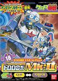 組裝模型 KERORO軍曹 DORORO兵長機器人MKII TOYeGO 玩具e哥