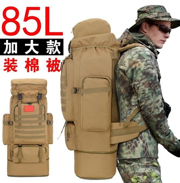 背包男女雙肩包旅行大容量戶外出差旅游行李包男超大85升打工背包