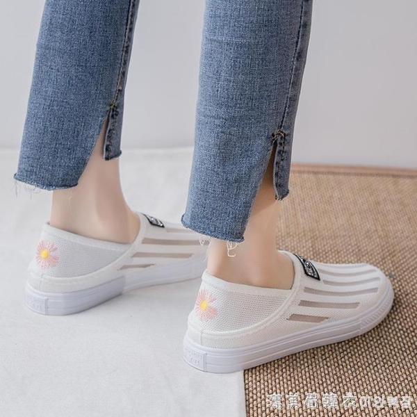 網面透氣樂福鞋女2021春季新款輕便軟底網紅百搭一腳蹬懶人小白鞋 美眉新品