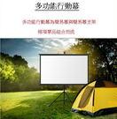 兩用投影布幕60吋4:3~布幕(可壁掛)+三角支架(可站立) 簡單組合 可收納 方便攜帶 商用 家用 露營