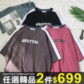 任選2件699七分袖T恤韓版拼色英文寬鬆若肩七分袖T恤上衣【08B-B1393】