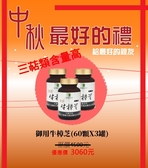 【振興健康 秋節有禮!】康健世代。御用牛樟芝膠囊 (純素)X3罐優惠組