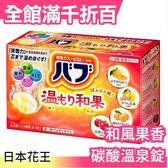 【小福部屋】日本花王KAO【和風果香入浴錠 4種香味 12入組】花香系列 碳酸湯 入浴劑【新品上架】