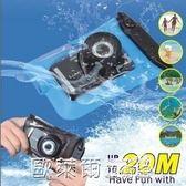 相機防水袋 特比樂T-009C 數碼相機高清防水袋 伸縮卡片相機防水套 指式快門 歐萊爾藝術館