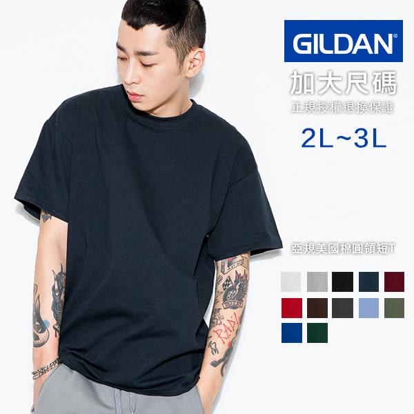 《加大尺碼》 素T GILDAN經銷商 短T 美國棉 T恤 素面圓領T 76000型【GD0001】