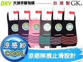 GK-219 台灣製 GK 女用 涼感紗矽膠止滑線條隱形棉襪  吸濕排汗 舒適無痕跡