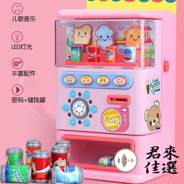 家家酒玩具仿真自動售賣販賣機兒童飲料售貨機玩具收銀【君來佳選】