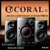 【南紡購物中心】CORAL PM-10 藍芽床頭音響 雙聲道高低音喇叭音響 家庭劇院組