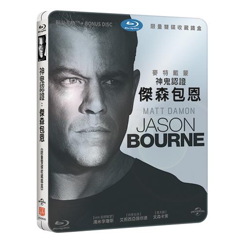神鬼認証:傑森包恩(BD+DVD BONUS花絮)鐵盒