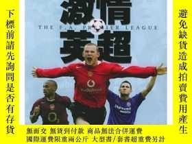二手書博民逛書店激情英超罕見專著 The F.A. premier league 張吉龍,付華[著] eng ji qing yi
