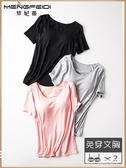 胸墊T恤一體式夏季新款白色打底衫純色網紅修身百搭圓領帶胸墊短袖t恤女 萊俐亞