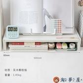 辦公室電腦顯示器增高架子桌面整理收納置物架【淘夢屋】