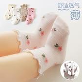 4雙裝 嬰兒襪子春秋純棉寶寶夏季超薄款無骨網眼透氣新生幼兒童襪【Kacey Devlin】