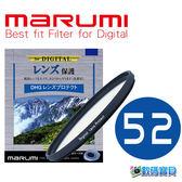 【免運】Marumi DHG 52 mm Lens Protect 數位多層鍍膜保護鏡 (彩宣公司貨) LP PT