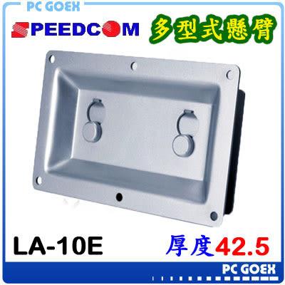 ☆pcgoex 軒揚☆ SPEEDCOM ARM LA10E 15-32吋 壁掛式 液晶螢幕架 支撐架 / 旋臂 / 支架 / 壁掛式