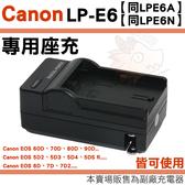 Canon LP-E6 LPE6N LPE6A 副廠充電器 充電器 座充 LPE6 EOS 5D2 5D3 5D4 5D MARK II III IV 5DS R 保固90天
