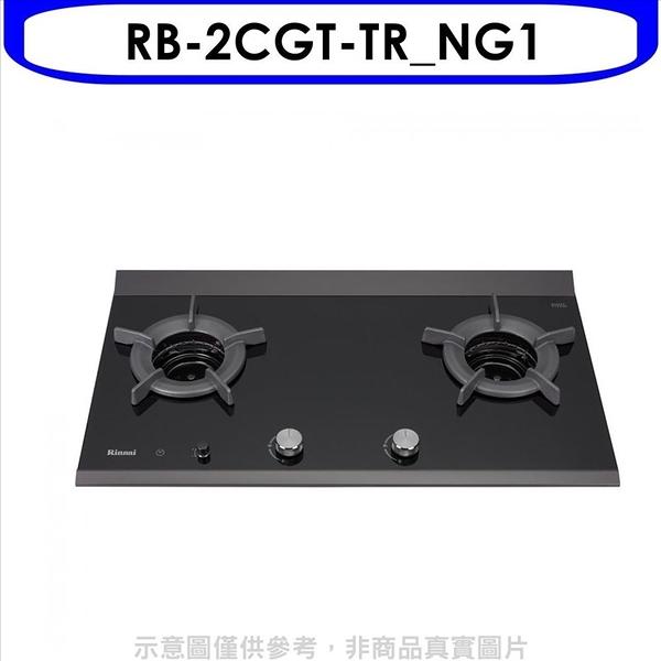 (含標準安裝)林內【RB-2CGT-TR_NG1】檯面爐內焰爐二口爐瓦斯爐