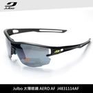 Julbo 太陽眼鏡AERO AF J4831114AF / 城市綠洲 (太陽眼鏡、跑步騎行鏡、抗UV)