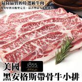 【海肉管家】美國1855黑安格斯『Prime級』帶骨牛小排X1包(150g±10%/包)