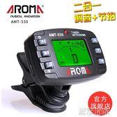 調音器 阿諾瑪AROMA AMT-530校音器節拍器吉他貝司二合一電子調音錶 下標免運