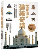 世界偉大建築奇蹟:全球6大文明建築藝術深度解剖‧5大洲、240處極致...【城邦讀書花園】