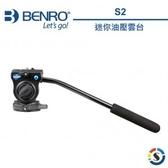 【聖影數位】Benro 百諾 S2 鎂鋁合金迷你油壓雲台 載重2.5KG  【公司貨】 雲台快板QR4