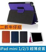 【妃航】iPad Mini 1/2/3 二折 牛仔紋 超薄 保護殼 保護套 保護皮套