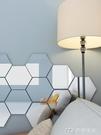鏡貼鏡面亞克力3D立體臥室房間客廳墻面裝飾改造六邊形鏡子墻貼自粘 麥吉良品YYS