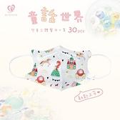 天心盛籐 兒童立體醫療用口罩 30片/盒 童想樂園系列 [美十樂藥妝保健]