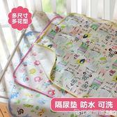 嬰兒隔尿墊防水可洗透氣超大號新生兒童用品姨媽防漏夏季表層純棉  印象家品旗艦店