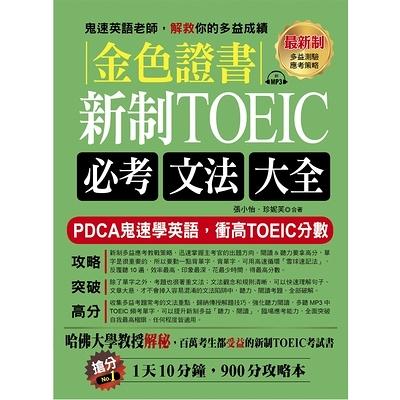 金色證書新制TOEIC必考文法大全(附衝高L&R分數頻考單字MP3)
