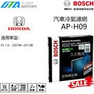 ✚久大電池❚ 德國 BOSCH 日本原裝進口 AP-H09 冷氣濾網 PM2.5 HONDA Fit 1.5 07~13