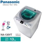 Panasonic國際牌 13公斤 直立式 單槽洗衣機 NA-130VT