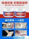 修補劑 瓷磚修補劑陶瓷膏小坑洞瓷磚膠馬桶...