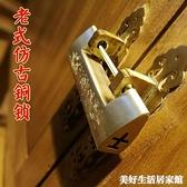 銅鎖中式仿古鎖橫開掛鎖老式小鎖頭復古刻花純銅古代橫插銷鎖 美好生活