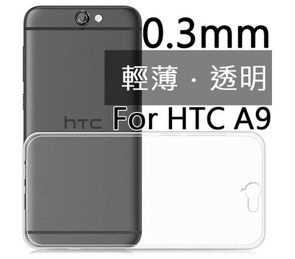 【TT】透明 0.3mm TPU 軟殼 保護殼 手機殼 HTC one a9 手機殼 A9 保護套 透明殼 殼