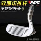 高爾夫球桿PGM高爾夫雙面切桿不銹鋼高爾夫球桿挖起桿雙面推桿 大宅女韓國館YJT
