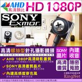 監視器 AHD 1080P 針孔攝影鏡頭 偽裝螺絲型針孔 SONY晶片 看外勞員工 內建收音功能 台灣安防