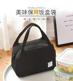 便當盒 保溫袋包鋁箔餐包學生裝飯帶飯的飯盒袋子手提袋 nm6928【VIKI菈菈】