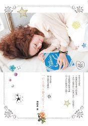妳怎麼又變可愛了?日本暢銷美妝書女神!引人注目秘訣大公開!