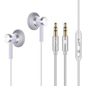 臺式電腦耳機吃雞游戲語音耳麥金屬入耳式帶麥音量調節平頭耳塞式 萬客居