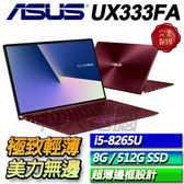 【ASUS華碩】【零利率】Zenbook 13 UX333FA-0163R8265U 勃艮第酒紅   ◢13.3吋極輕薄無邊框筆電 ◣