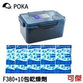 POKA 防潮箱 F-380 +10包POKA乾燥劑 附溼度計 口罩 相機.鏡頭 . 限購1組 只有宅配.超取一律取消訂單