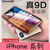 【萌萌噠】iPhone X Xs Max 倍思 9D 鋼化膜套裝組 滿版全屏覆蓋 前膜+背膜組合款 前後雙重玻璃貼