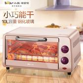 小型電烤箱家用迷你小烤箱烘焙機蛋糕機igo 『米菲良品』220v